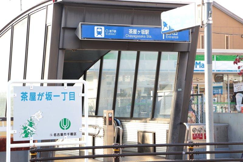 茶屋ヶ坂駅