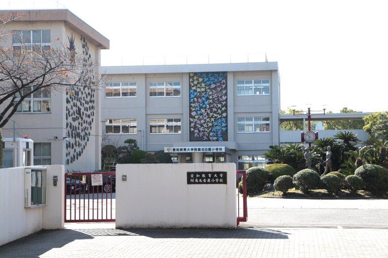 愛知教育大学附属名古屋小学校・名古屋中学校
