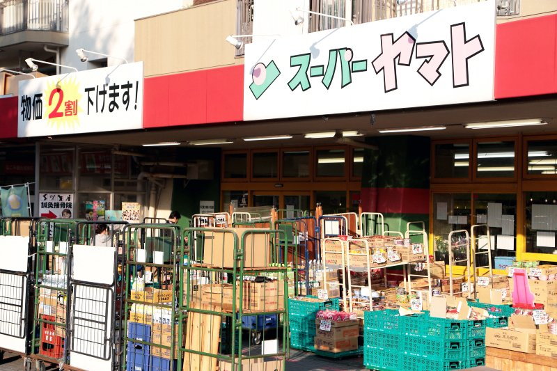 スーパーヤマト 大幸店