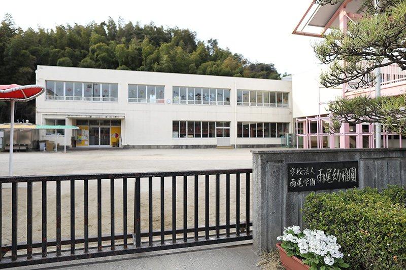 昭和44年開園の歴史ある「雨尾学園 雨尾幼稚園」
