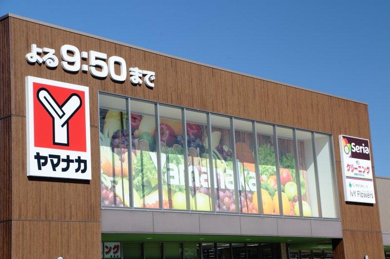 食品、生活用品が購入できる「ヤマナカ 東海店」