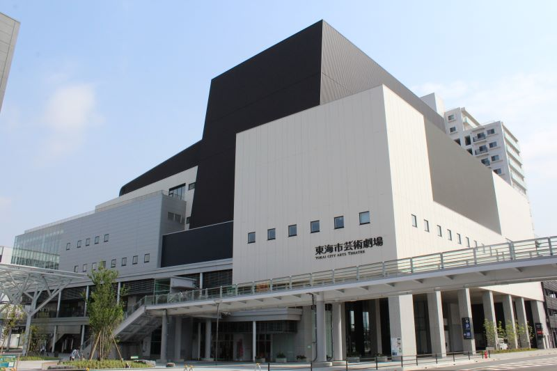 東海市芸術劇場