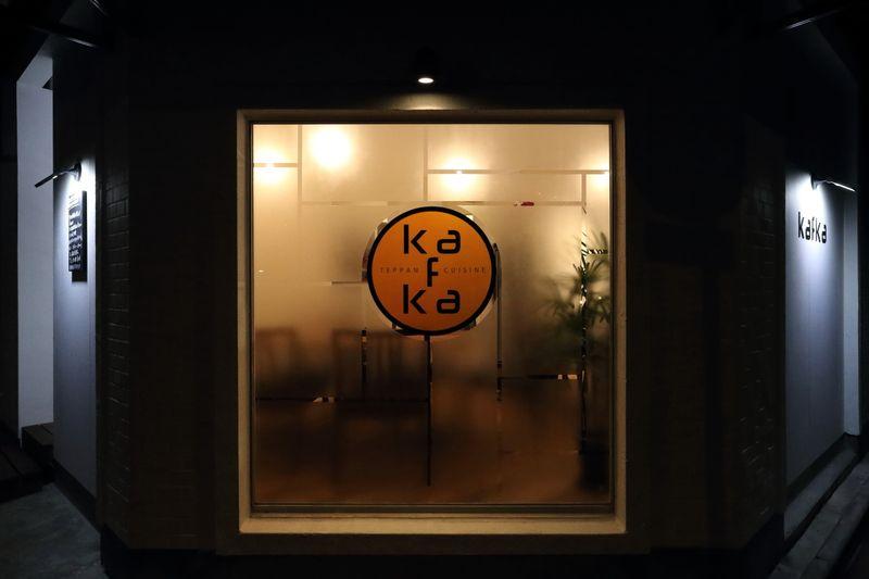 「鉄板キュイジーヌ kaFka 」外観