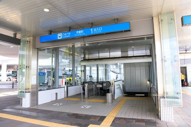 名古屋市営地下鉄桜通線の「徳重」駅