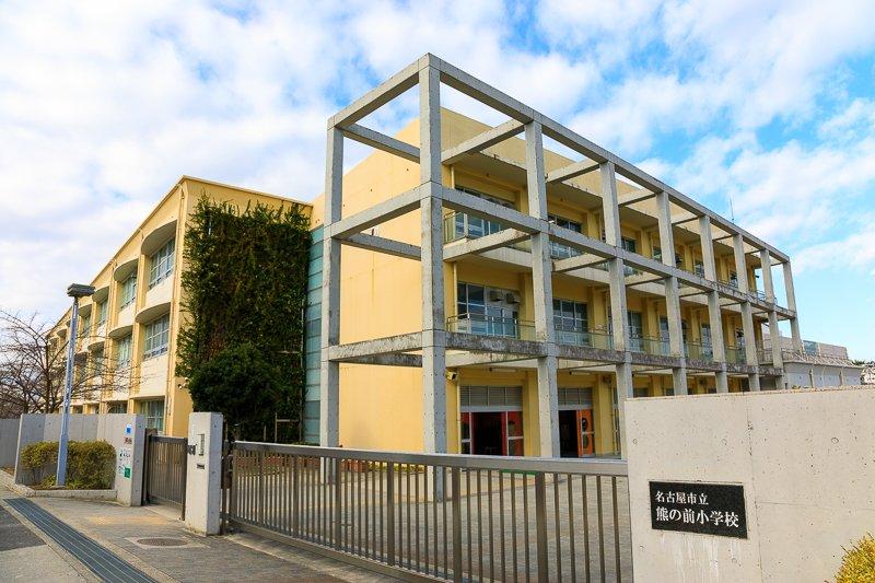 名古屋市立熊の前小学校