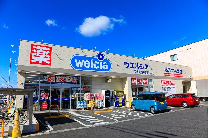 ウエルシア名古屋横吹町店
